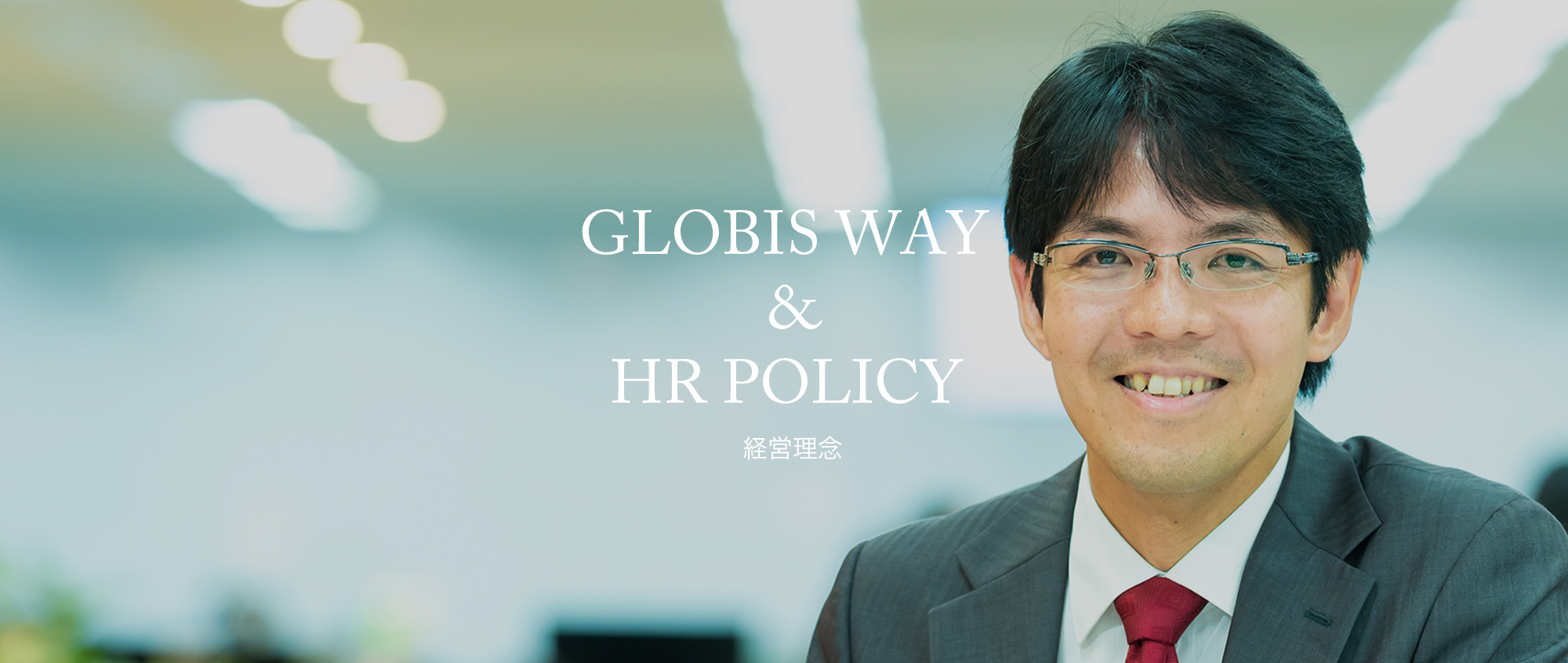 GLOBIS WAY & HR POLICY